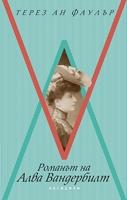 Романът на Алва Вандербилт