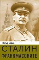 Сталин и франкмасоните