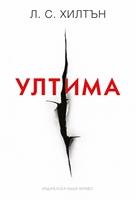 Ултима, книга 3