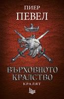 Върховното кралство. Том 3: Кралят