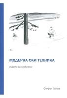 Модерна ски техника. Съвети за любители