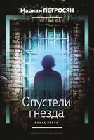 Опустели гнезда. Книга 3 от трилогията Домът, в който...