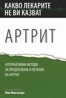 Артрит. Алтернативни методи за предпазване и лечение на артрит