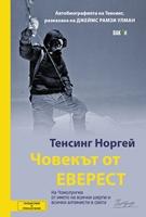 Човекът от Еверест. Автобиография на Тенсинг Норгей