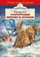 Старогръцки митове и легенди. Серия Златно перо