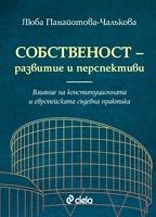 Собственост - развитие и перспективи. Влияние на конституционната и европейската съдебна практика