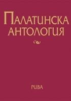 Палатинска антология. 17 века гръцка поезия