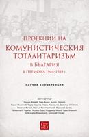 Проекции на комунистическия тоталитаризъм в България в периода 1944-1989 г.