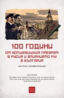 100 години от болшевишкия преврат в Русия и влиянието му в България