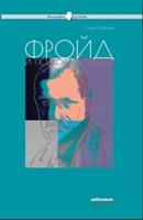 Фройд и психоанализата. Книга 13 от Поредица Философия за всеки