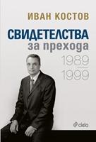 Свидетелства за прехода. 1989-1999/твърда корица