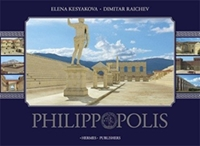 Филипопол (PHILIPPOPOLIS - луксозен албум на английски език)