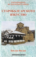 Старобългарското изкуство