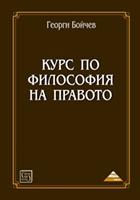 Курс по философия на правото