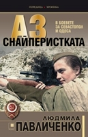 Аз, снайперистката. В боевете за Севастопол и Одеса