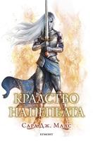Кралство на пепелта. Книга 7 от поредица Стъкленият трон