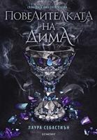 Повелителката на дима. Книга 2 от поредица Принцеса на пепелта