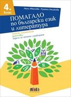 Помагало по български език и литература за 4. клас. Езикови упражнения, диктовки, задачи за четене с разбиране (по новата програма)