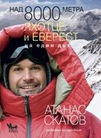Над 8000 метра. Лхотце и Еверест на един дъх. Дневникът на един веган