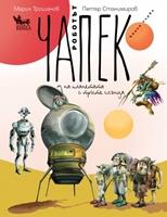 Роботът Чапек на планетата с трите слънца. Книга първа. Роботски приключения