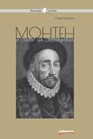 Монтен и опитът на скептицизма. Книга 14 от Поредица Философия за всеки