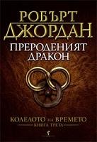 Прероденият дракон. Книга 3 от Колелото на времето
