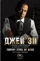 Джей Зи. Empire State of Mind/твърда корица