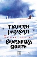 Трънски разкази. Балканска сюита/твърда корица