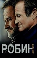 Робин - биографията/твърда корица