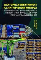 Фактори за ефективност на митническия контрол върху трафика на фалшифицирани и пиратски стоки, нарушаващи права на интелектуална собственост