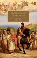 Българската монархия (632 - 765)