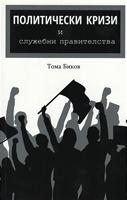 Политически кризи и служебни правителства