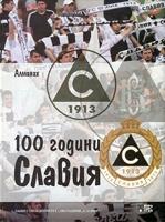 "Алманах 100 години ""Славия"""
