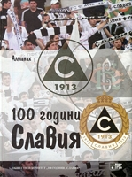 """Алманах 100 години """"Славия""""/твърда корица"""