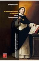 Историко-философски изследвания. Том II. Средновековие ч. I
