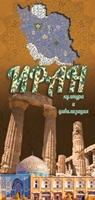 Иран - култура и цивилизация