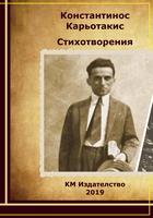 Константинос Карьотакис. Стихотворения