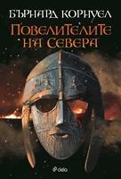 Повелителите на Севера. Книга 3 от Саксонски хроники