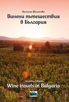 Винени пътешествия в България/Wine travels in Bulgaria