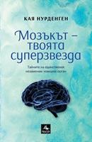 Мозъкът - твоята суперзвезда