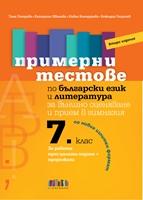 Примерни тестове по български език и литература за 7. клас за външно оценяване и прием в гимназия (по новия формат)