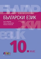 Български език за 10. клас и приложение с тестове (по новата програма)