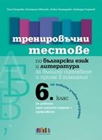 Тренировъчни тестове по български език и литература за 6. клас за външно оценяване и прием в гимназия (по новите програми)