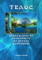 ТЕЛОС - Пробуждане на съзнанието на петото измерение