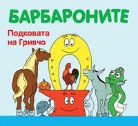 Барбароните - подковата на Гривчо (възраст 3-8)