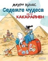 Седемте чудеса на г-н Хакарайнен/твърда корица