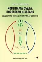 Човешката съдба: поотделно и заедно. Общество и човек, структури и активности/твърда корица
