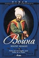 Война. Том II от Осман: Раждането на империята