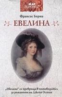 Евелина