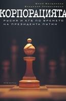 Корпорацията: Русия и КГБ по време на президента Путин